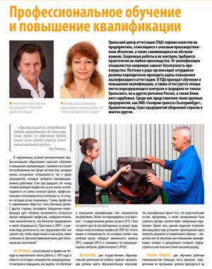 Профессиональное обучение и повышение квалификации